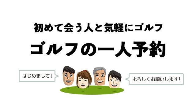 ゴルフ一人予約【山口県】楽天GORA