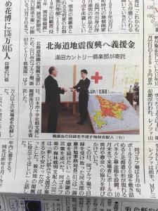 北海道地震新聞3
