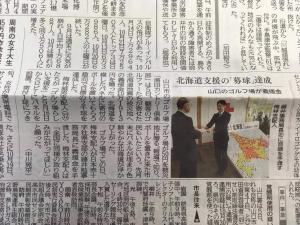 北海道地震新聞2