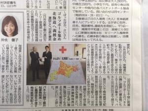 北海道地震新聞1