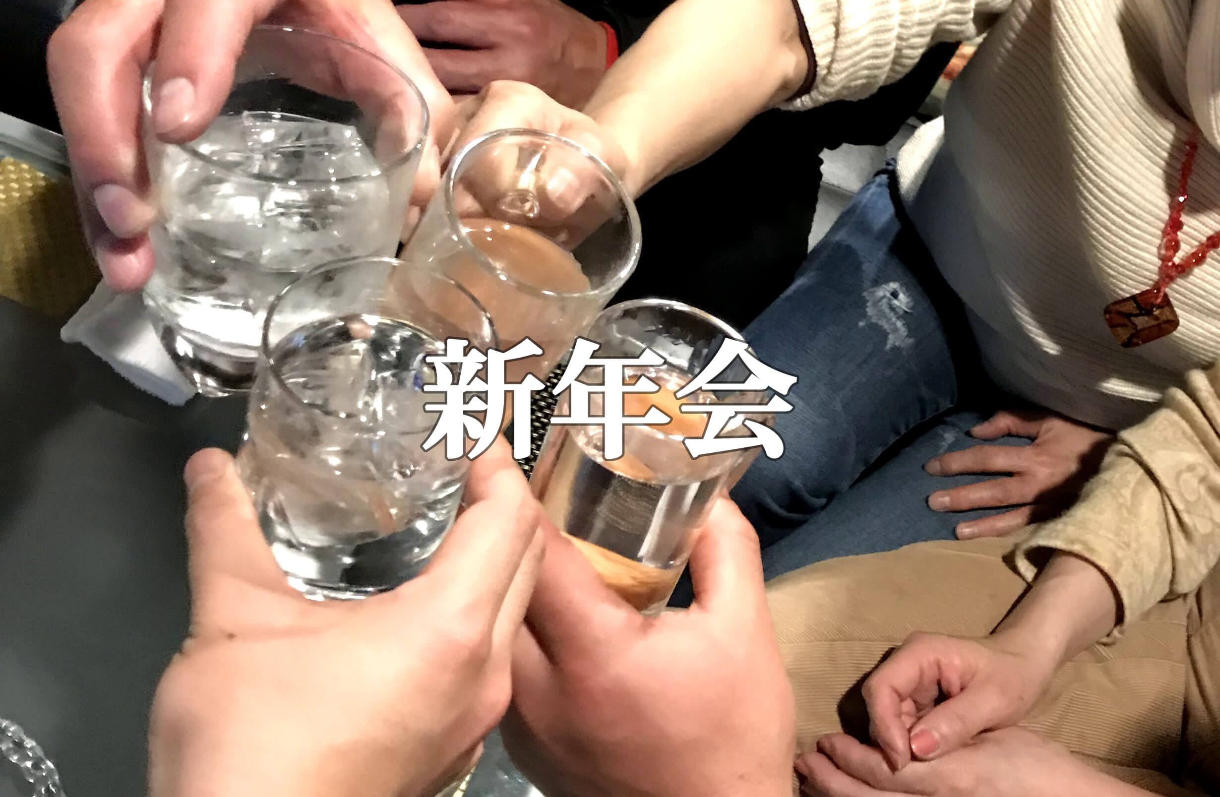 湯田CC新年会「坊ちゃん→かめ福→パニック」