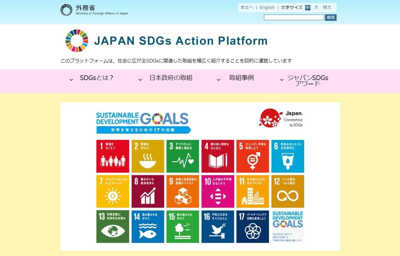 SDGs外務省