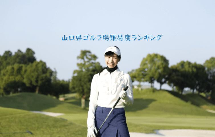 山口県ゴルフ場難易度ランキング