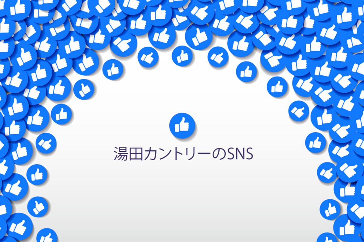 湯田カントリー倶楽部 SNSリンク